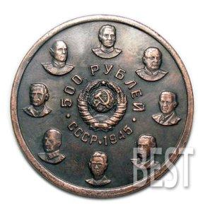 500 рублей 1945 года медь памятная монета СССР