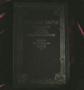 Русский народ,его обряды,обычаи, поэзия и предания