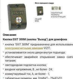 Кнопка выхода для домофона EXIT300M (VIZIT)