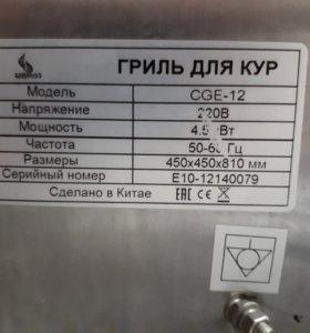 Продается гриль для кур
