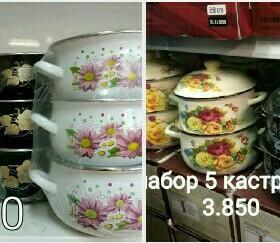 Наборы эмалированные Турция, Сербия, Россия