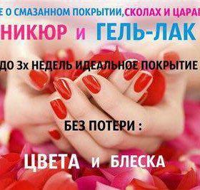 АКЦИЯ!!!! Гелевое покрытие ногтей