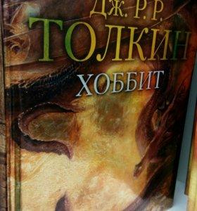 "Дж.Толкен ""Хоббит"" Новая книга,не б/у"