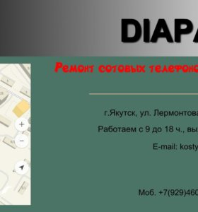 Диагностика бесплатно!!!