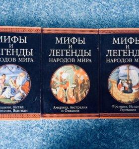 Книги «мифы и легенды народов мира»