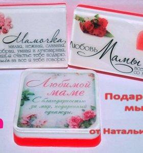 Подарок на день матери (26.11) мыло ручной работы