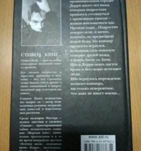 """Книга Стивен Кинг """"Оно"""""""