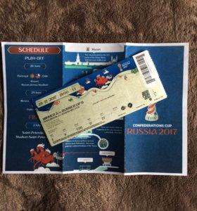 Билет на кубок конфедераций FIFA 2017 !!