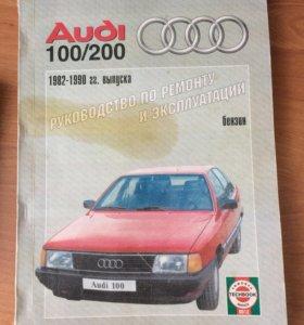 Ауди 100