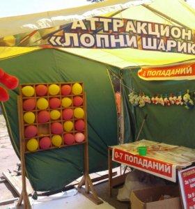 Аттракцион Шарики-Лопарики