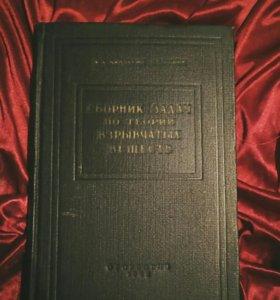 Бандурин М., Рукин Л. Сборник задач