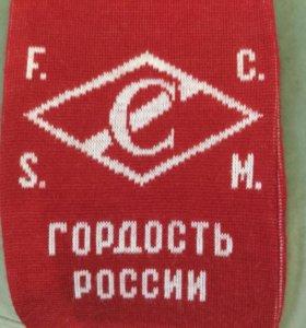 Шарф «Спартак»