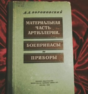 Материальная часть артиллерии Вороновский
