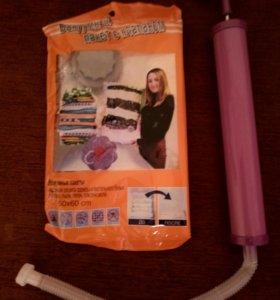 Вакуумные пакеты для одежды+насос