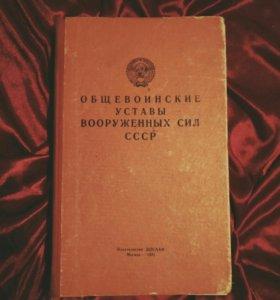 Общевоинские уставы вс СССР