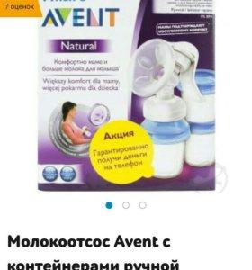 Молокоотсос Avent + пакеты для хранения молока