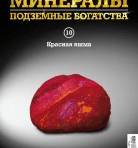 Минералы Подземные богатства №10 - Красная Яшма