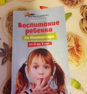 Книга Воспитание ребенка от0-3лет