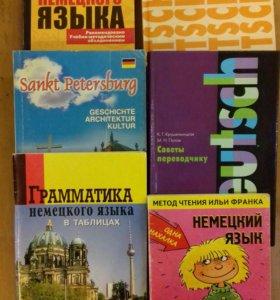 Немецкий язык. Книги.