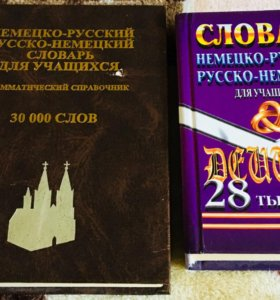 Книги « Словари»