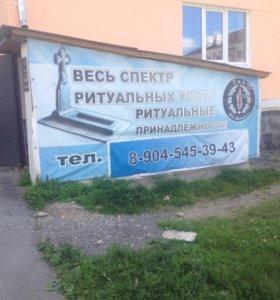 """ООО ,,Мемориал"""" Риуальные услуги"""