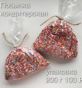 Посыпка кондитерская шарики сахарные разноцветная