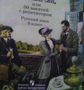 Ахременкова Л.А. Шаг к пятерке 8 класм
