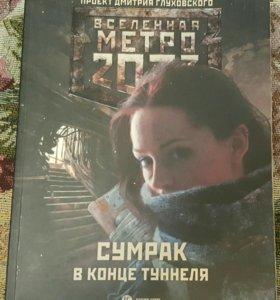 Серия книг Метро 2033: сумрак в конце туннеля