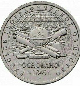 5 рублей РГО