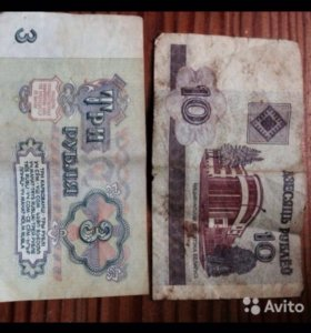 Банкнота. Купюры 10 и 3руб