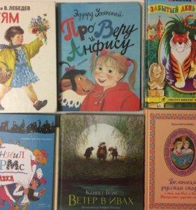 Детские толстые книги
