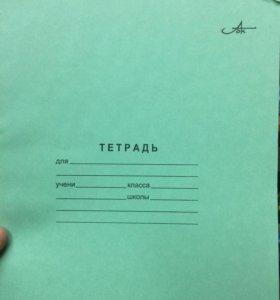 Тетради в клетку 18 листов