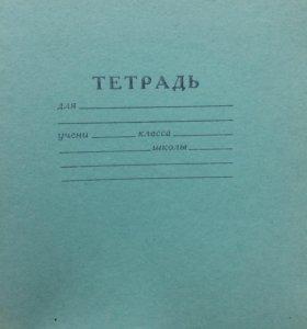 Тетради в линию 24 л