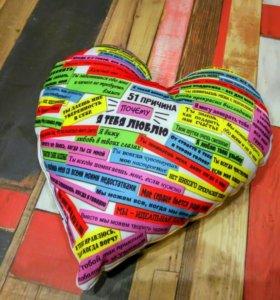 """Подушка сердце """"51 причина почему я тебя люблю"""""""