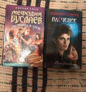 Книги обе за 150 р