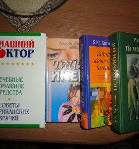 Книги в практически новом состоянии