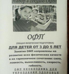Секция ОФП