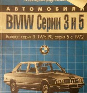 BMW серии 3 и 5. Книга по эксплуатации и ремонту