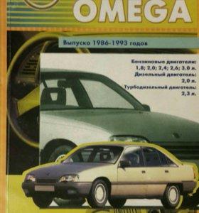 Opel. Omega. Книга по эксплуатации и ремонту