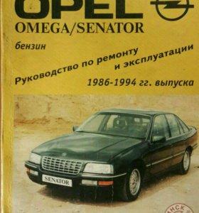 Opel Omega Senator. Книга эксплуатации и ремонта.