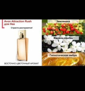 Avon Attraction Rush