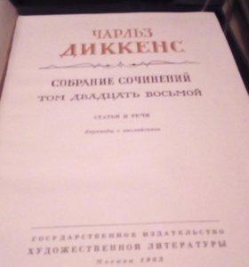 Чарльз Диккенс,с/с в 30 томах