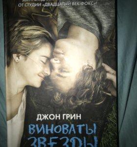 """Книга """"Виноваты звезды»"""