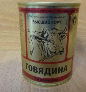 Продам говядину и конину тушеную  338 гр