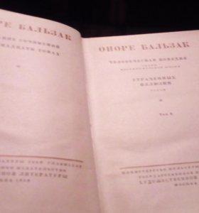 Оноре Бальзак,с/с в 15 томах.1953г.