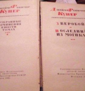 Фенимор Купер,1961г.Избранные сочинения в 6 томах.