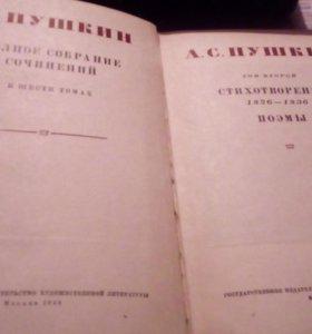 А.С.Пушкин 1949г.Полное собрание сочинений в 6 т.
