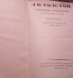 Лев Толстой. Собрание сочинений в 14 т.1953г.