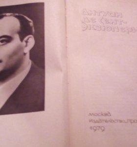 Антуан де Сент- Экзюпери .1979г.