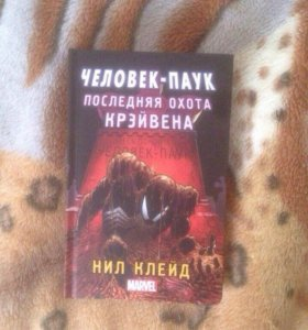 Человек-паук:последняя охото Крейвена